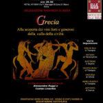 grecia alla scoperta dei vini ellenika wine passion and skill 24 febbraio 2017 150x150 - Eventi