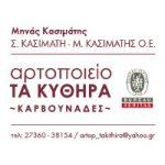 logo forno kasimatis 150x150 - Home